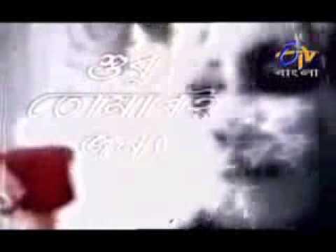 Sudhu Tomari Jonno Serial Song   Bengali