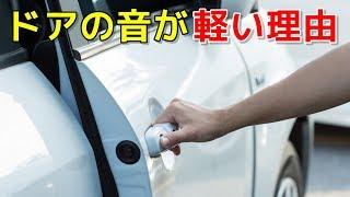 意外と知らない!?日本車のドアを閉める音が軽い理由!外車のドアとの違いとは? thumbnail