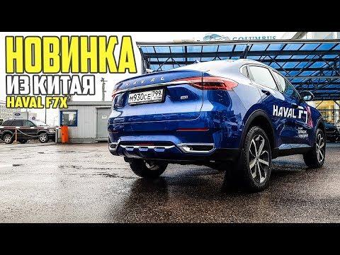 Обзор Haval F7x. Новинка Хавал Ф7х. Обзор нового автомобиля. #61 Просто Техника