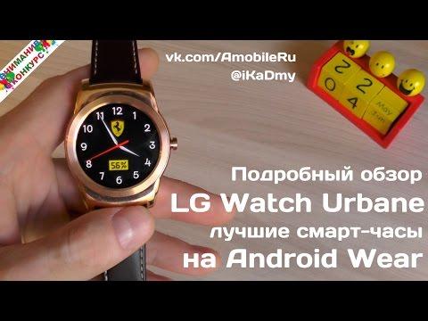Обзор LG Watch Urbane: Лучшие смарт-часы на Android Wear
