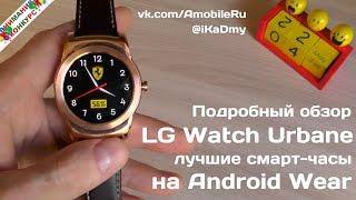 lG Watch Urbane - обзор