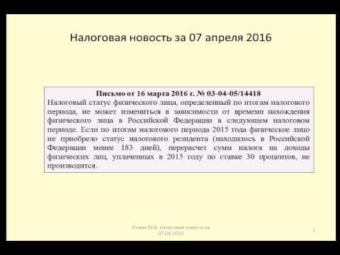 Налоговый кодекс России НК РФ 2016 2017 последней