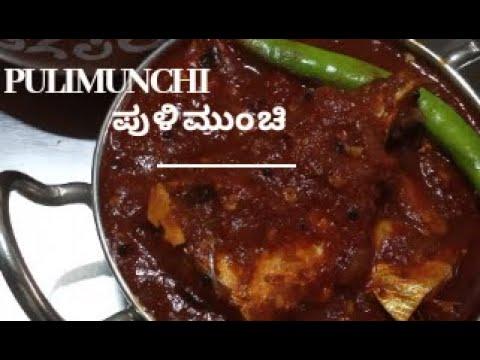 Bangude Pulimunchi, Bangda Phannupkari,  Mackerel Fish Recipe, Mangalore Traditional Non-veg Recipe