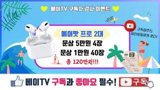 [베이TV]8월 구독 감사 이벤트 에어팟 프로 + 문상 = 총 130만원! (8/28까지)