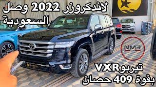 لاندكروزر 2022 الشكل الجديد وصل السعودية VXR أسود من داخل احمر