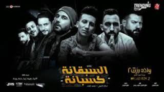 اغنية السبقانة كسبانة | غناء محمد الفنان واسلام الابيض من فيلم ولاد رزق 😎