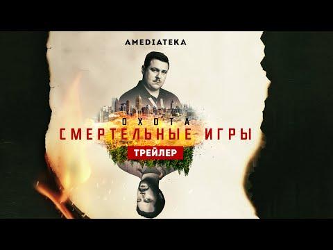 Охота: Смертельные игры | Русский трейлер (2020)