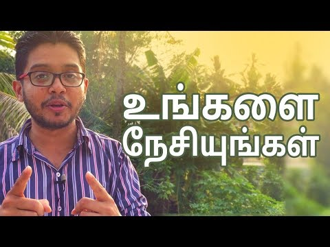 Love Yourself | Tamil Motivation | Hisham.M