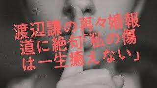 南といえば今年5月、渡辺謙(58)と離婚。昨年3月に渡辺と21歳年下の女...