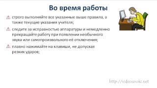Информатика инструктаж ТБ
