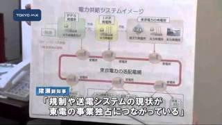 東電値上げ問題 都、9都県市として国に緊急要望書