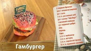 Гамбургер с вкусной говяжей котлеткой!  - Самые быстрые рецепты! - Готовим вместе
