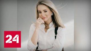 Темные страницы биографии судьи-взяточницы из Волгограда - Россия 24