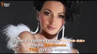 Мила ю Фирдаусан оьзда духар гайта ялийнарг  (Феофилактова в Чечне)