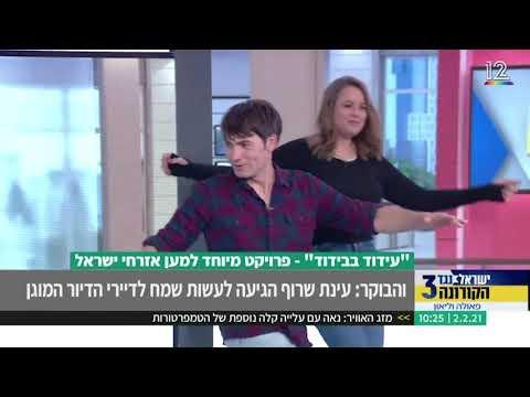 עידוד בבידוד בבית גיל הזהב תל אביב
