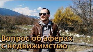 Недвижимость в Болгарии (Банско): подводные камни. Как выбрать апартамент
