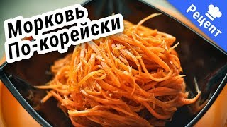 Острый салат из моркови! #Рецепт# Морковь-Ча!