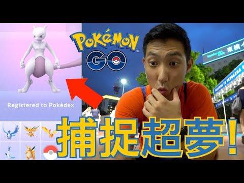 超夢! 居然可以遇到超夢!我真的太幸運了😂【劉沛 Pokemon Go 第二季Ep18】