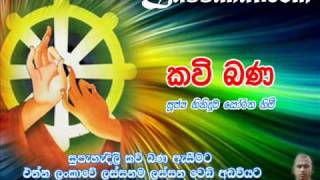 kavibana.wmv (www.lassanai.com)