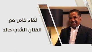 لقاء خاص مع الفنان الشاب خالد