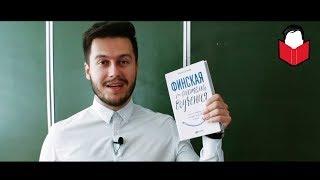 КАК УЧАТ В ШКОЛАХ ФИНЛЯНДИИ? — «Финская система обучения»