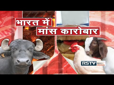 Special Report - Meat Industry in India