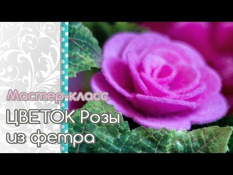 🌹🍃Цветок Розы из фетра - Видео урок для начинающих
