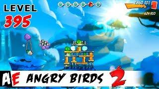 Angry Birds 2 LEVEL 395 / Злые птицы 2 УРОВЕНЬ 395