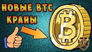 🏗️3 НОВЫХ КРАНА Bitcoin BTC! Заработок биткоинов без вложений!