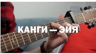ЭЙЯ - КАНГИ | КАВЕР НА ГИТАРЕ ФИНГЕРСТАЙЛ. Как играть на гитаре + табы видео