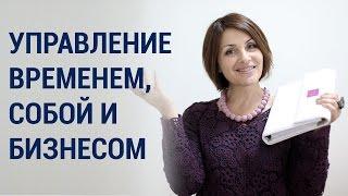 Людмила Богуш-Данд — Тайм менеджмент: управление временем, собой и бизнесом