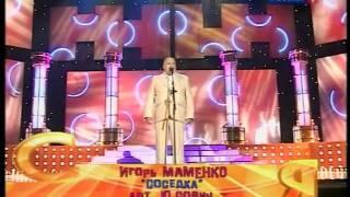 Игорь Маменко   Соседка.mpg