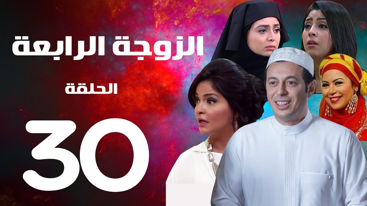 مسلسل الزوجة الرابعة  الحلقة الثلاثون والاخيرة |30 | Al zawga Al rab3a series  Eps