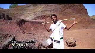 "Ethiopian : Demeke bitew ""Atenka Belut አትንካ በሉት"" ደመቀ ቢተው New Ethiopian Music 2019(Official Video)"