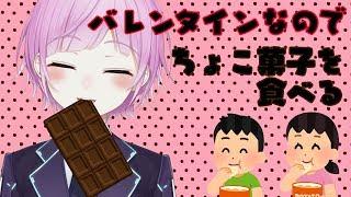 [LIVE] 【LIVE】VDなのでお菓子を食べましょう雑談【夕陽リリ】