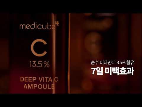7일 사용으로 경험하는 미백효과 딥 비타C 앰플 l medicube 메디큐브