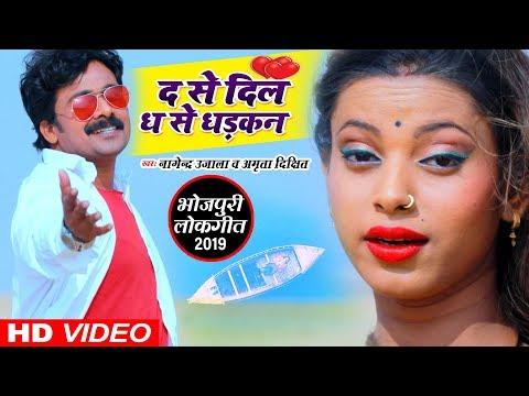 Da Se Dil Hola Dha Se Dharkan - Nagendra Ujala & Amrit Dixit - Super Hit Love Song - (VIDEO)