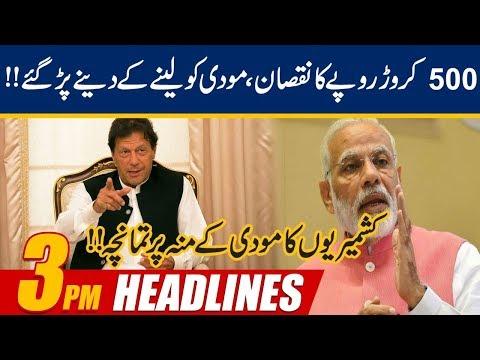 3pm News Headlines | 22 Jan 2020 | 24 News HD