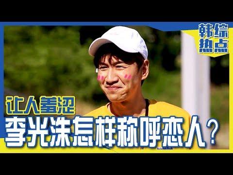[中文字幕] 李光洙怎么称呼爱人?| RUNNING MAN from YouTube · Duration:  2 minutes