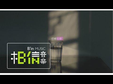女也herstory with Mayday - 艾怡良 [ 如煙 ] Official Music Video
