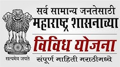 Mahalabharthi scheme| Maharashtra Government Schemes | बेरोजगारांसाठी महाराष्ट्र शासनाच्या योजना