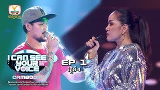 I Can See Your Voice Cambodia | Week 1 - Break 4 | 10 - 02 - 2019