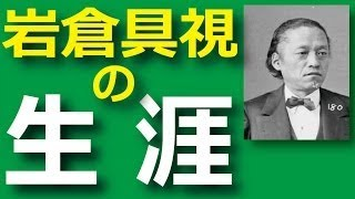 岩倉具視…500円札にもなった人物の生涯 という内容についてゆっくりと紹...