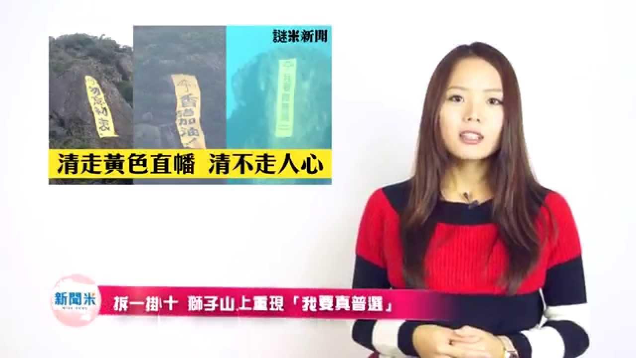 拆一掛十 講得出做得到〈新聞米〉2014-12-29 (2) - YouTube