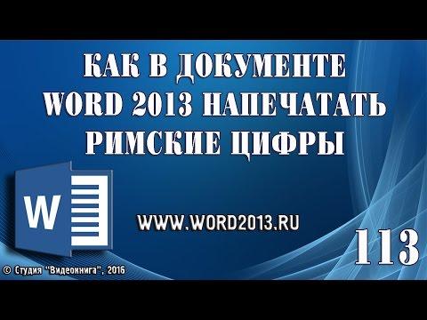 Как в документе Word 2013 напечатать римские цифры
