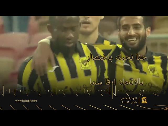 حسين الجسمي   يا الاتحاد ارقا سما 2019