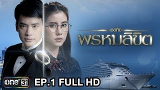 Video เธอคือพรหมลิขิต | EP.1 (FULL HD) | 4 ก.ย. 60 | one31 download MP3, 3GP, MP4, WEBM, AVI, FLV Desember 2017