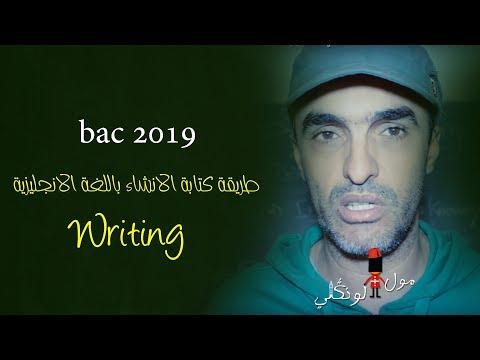 """مول لونكلي :""""bac 2015"""" الدرس 11# طريقة كتابة الانشاء باللغة الانجليزية Writing"""