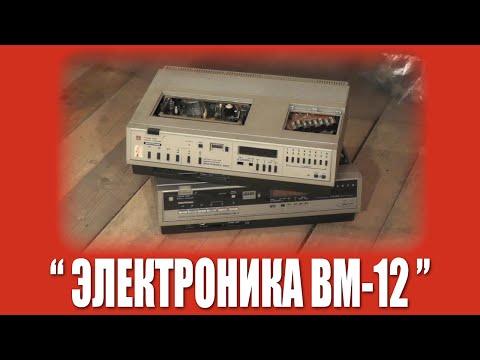 Первое Включение: Электроника ВМ-12