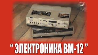Перше Включення: ''Електроніка ВМ-12''